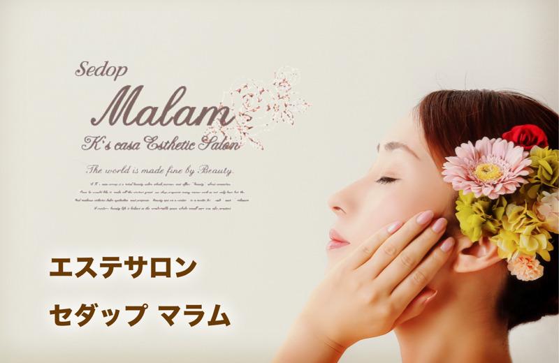 【内面から美しく】をコンセプトに、女性だけの完全個室のエステサロン。セダップ マラム