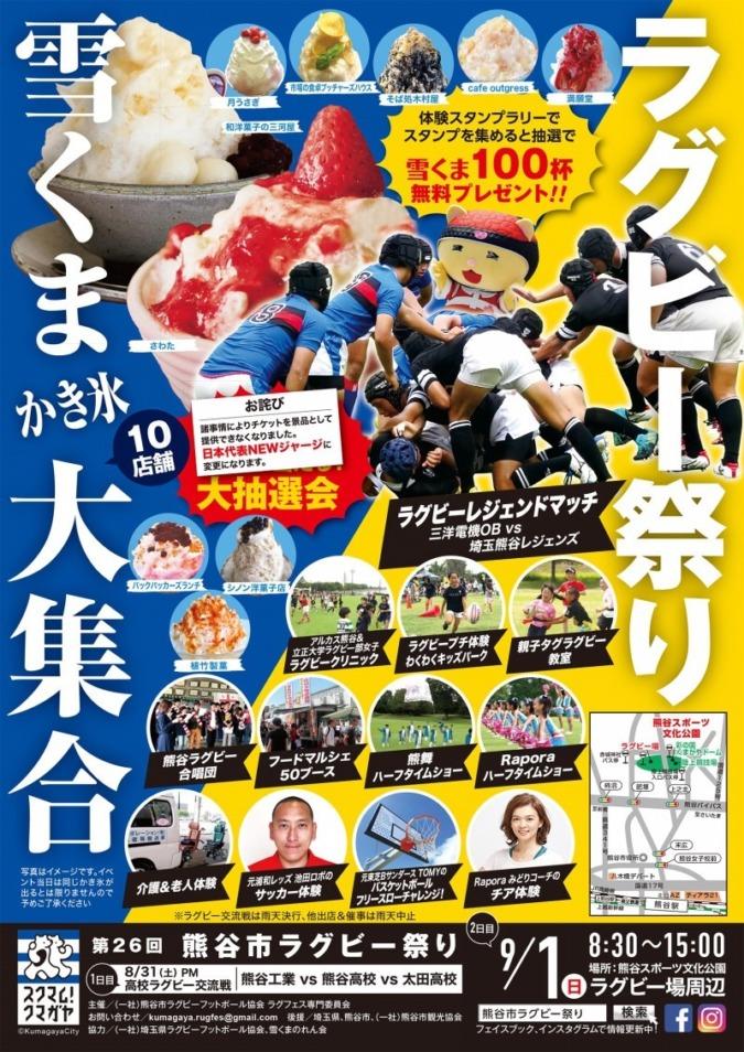 隣りの熊谷市で行われるラグビー祭り!9月1日(日)開催!