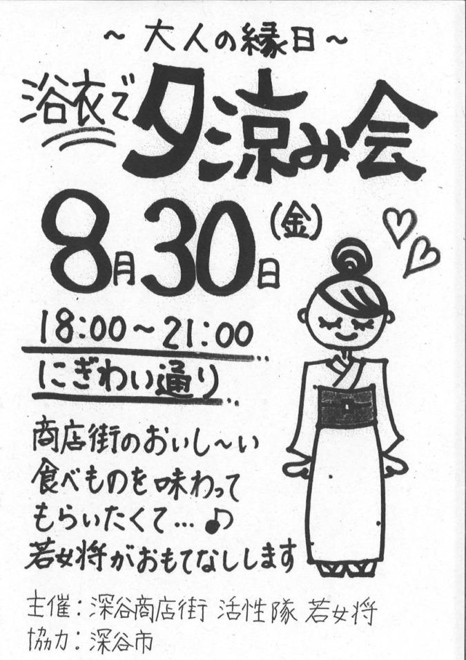 浴衣で夕涼み会~大人の縁日~8月30日(金)
